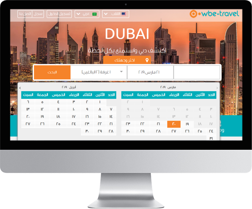 Arabic Travel Booking System wbe.travel - Desktop